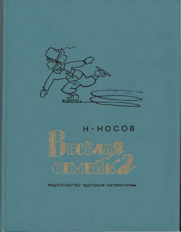 Н.Носов Веселая семейка1971 г Художник а.Каневский