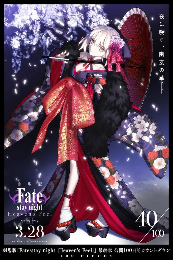 Fate Stay Night Heaven S Feel Iii Spring Song 40 Days Until