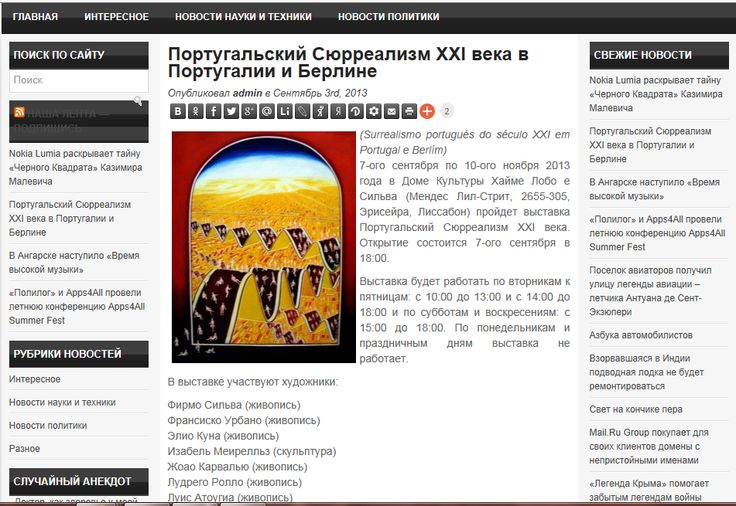 in Russian news agency Novosty - English Surrealism 21st Century -  http://novosty-da.ru/interesnoe/portugalskij-syurrealizm-xxi-veka-v-portugalii-i-berline.html#more-9624