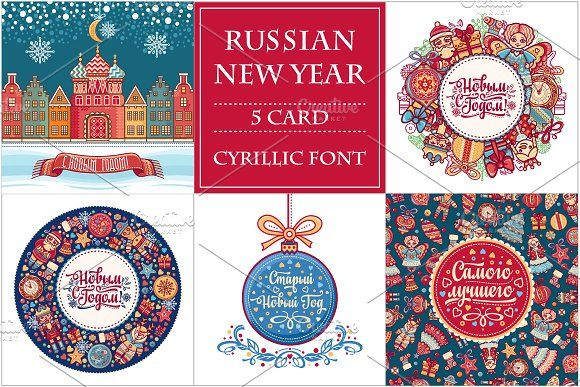 New Year greeting in cyrillic script by Zoya Miller on @creativemarket