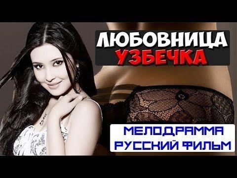 ЛЮБОВНИЦА УЗБЕЧКА / КИНОКОМЕДИЯ 2015 2016 / HD КАЧЕСТВО
