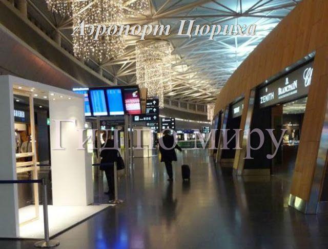 Гид по миру: ТОП-10 аэропортов, где приятно переночевать