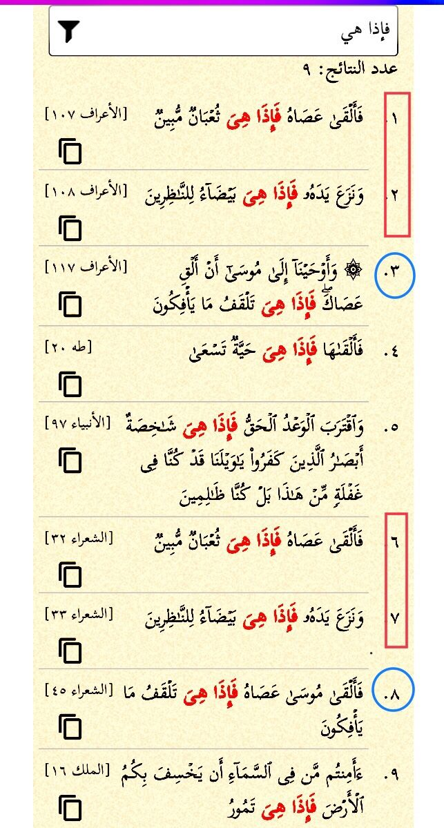 فإذا هي تسع مرات في القرآن ثلاث مرات في الأعراف وثلاث في الشعراء مرتان آية مطابقة فإذا هي ثعبان مبين ومرتان آية مطابقة فإذا Math Sheet Music Lias