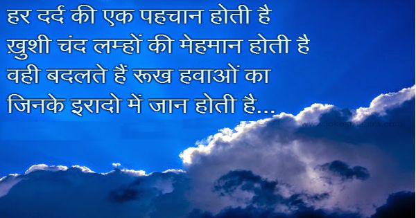 Motivational shayaree- Always be Happy,Inspirational Shayari,Never Loose hope, शायरी हिंदी में, dard bhari shayari,hurt break shayari
