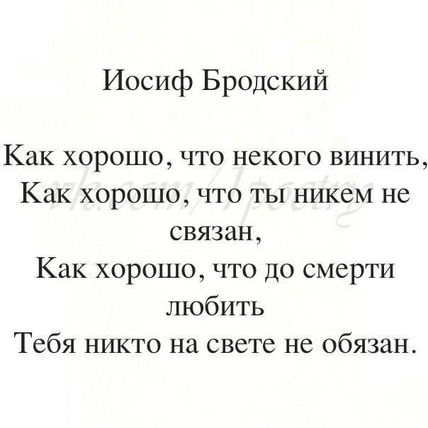 Иосиф Бродский