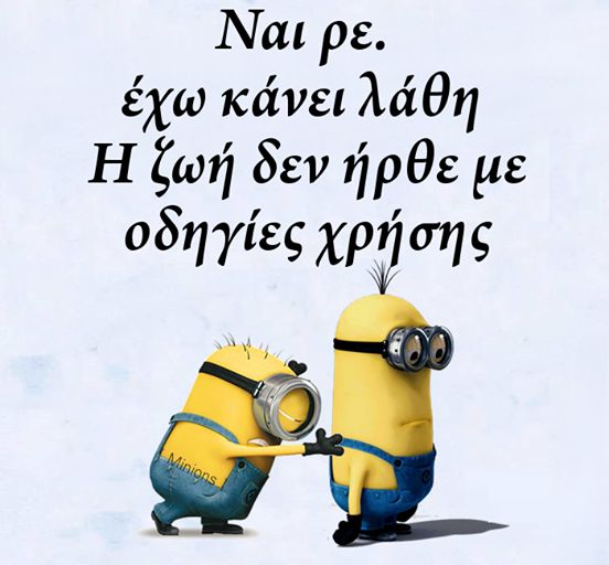 minions.....www.SELLaBIZ.gr ΠΩΛΗΣΕΙΣ ΕΠΙΧΕΙΡΗΣΕΩΝ ΔΩΡΕΑΝ ΑΓΓΕΛΙΕΣ ΠΩΛΗΣΗΣ ΕΠΙΧΕΙΡΗΣΗΣ BUSINESS FOR SALE FREE OF CHARGE PUBLICATION