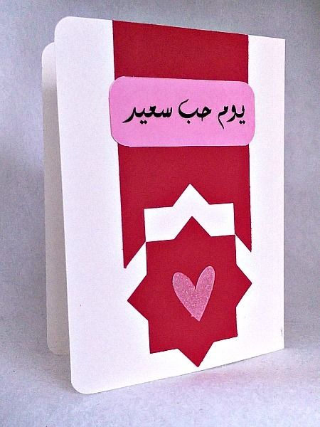 happy valentine in arabic