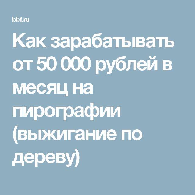 Как зарабатывать от 50 000 рублей в месяц на пирографии (выжигание по дереву)