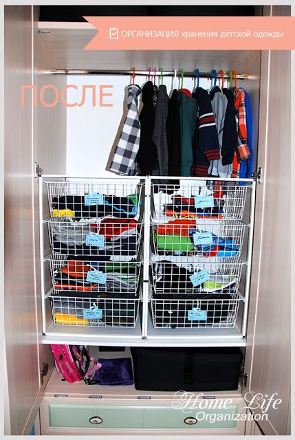 Home Life Organization: Организация хранения детской одежды