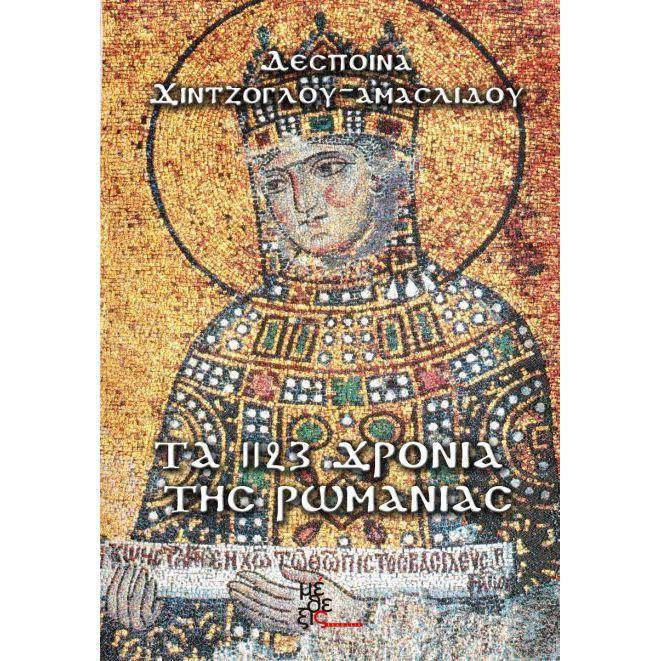 Βιβλία :: Λογοτεχνικά :: Τα 1123 χρόνια της Ρωμανίας - Εκδόσεις Μέθεξις - Βιβλία e-books CD/DVD