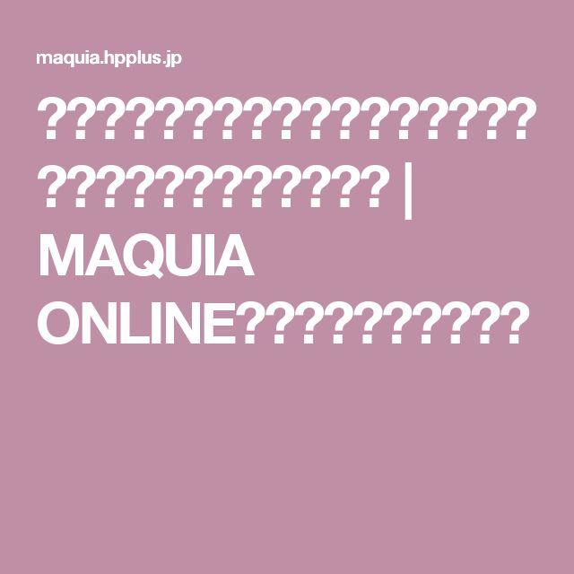 結婚運も上昇!眉尻下を強調した「知的色っぽ眉」のつくりかた | MAQUIA ONLINE(マキアオンライン)