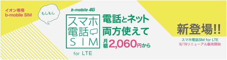b-mobile ホーム(bモバイル)|スマホの月額料金を安くSIMカードを提供する日本通信