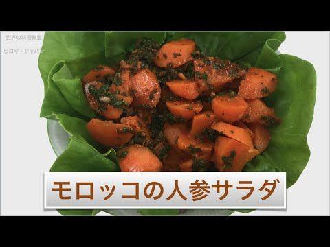 Маринованная морковь по-мароккански.