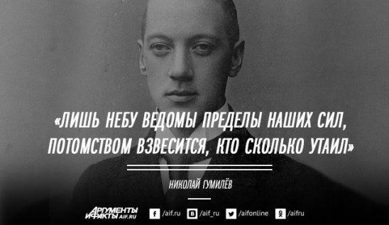Николай Гумилев http://to-name.ru/biography/nikolaj-gumilev.htm