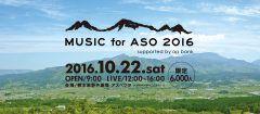 BANK BANDが熊本にクルー(>_<)ノ 本日9月20日から販売開始だったMUSIC for ASO 2016のチケット確保できました  出演者はBANK BANDに加えて 秦基博MISIAなどなど豪華です  会場は熊本県の野外会場アスペクタ 阿蘇の自然の中でフェスなんてめっちゃ楽しそう  フェスは10月22日土楽しみだなtags[熊本県]
