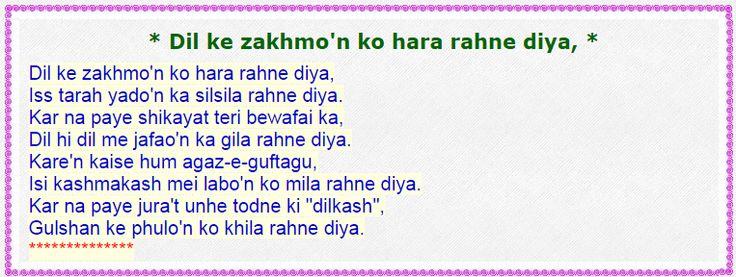 #Ghazal of famous #Urdu #Poet #AafaqueAhmadDilkash * Dil ke zakhmo'n ko hara rahne diya, * @ #BiharUrduYouthForum.