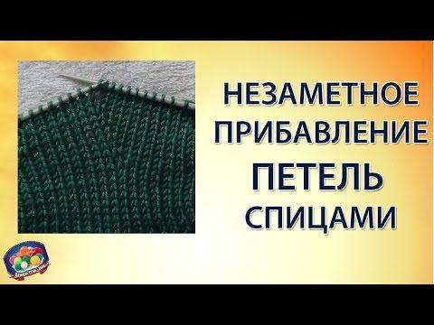 Незаметное прибавление петель спицами. Обсуждение на LiveInternet - Российский Сервис Онлайн-Дневников
