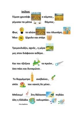 dreamskindergarten Το νηπιαγωγείο που ονειρεύομαι !: Ποίημα για το μήνα Ιούλιο της Ρένας Καρθαίου