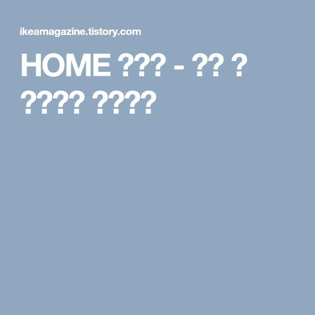 HOME 매거진 - 좁은 방 가구배치 아이디어