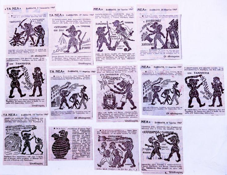 ΤΑ ΝΕΑ_1967, Μουσείο – Θέατρο Σκιών Χαρίδημος Διαφημιστικές καταχωρήσεις παραστάσεων καραγκιόζη του Γιώργου Χαρίδημου στην εφημερίδα ΤΑ ΝΕΑ 1967.