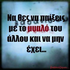 αστεια ελληνικα γνωμικα