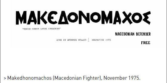 MAKEDONOMACHOS (MACEDONIAN FIGHTER), November 1975