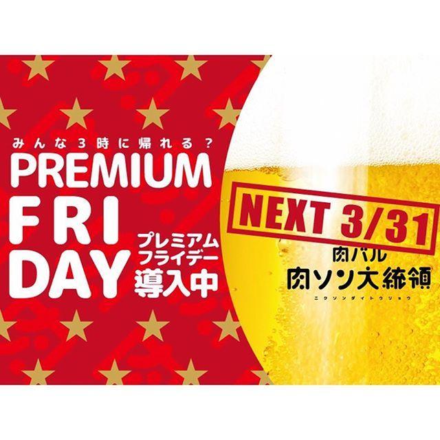 いよいよ来週です第二回・プレミアムフライデー開催 毎月最終金曜日は15:00オープンとなり、最大3時間にも及ぶハッピーアワーをお楽しみいただけます . 当日15:00の1ドルが何円かで生ビールとハイボールの価格が決定いたします。 何杯飲んでいただいても1杯1ドルで提供させていただきます。 . . . #みんな3時に帰れる? #肉しみのない世界へ #プレミアムフライデー #どうする月末金曜日 #肉ソン大統領 #経済政策 #円安 #トランプ #トランプ大統領 #アメリカ #ハッピーアワー #ビール #スーパードライ #ハイボール #肉の日 #肉ソン #肉フェスト #東京 #秋葉原 #北海道 #肉 # #肉バル #居酒屋 #肉食 #肉食女子 #女子会 #肉肉肉 #ステーキ #肉スタグラム