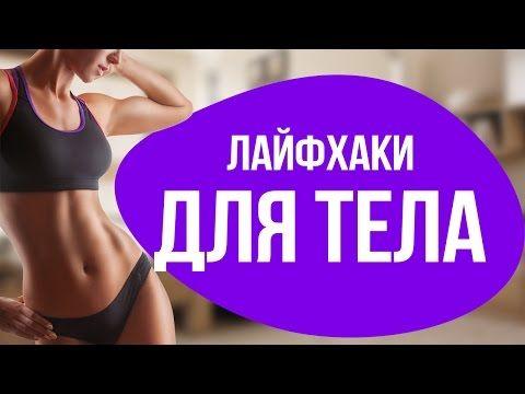 7 лайфхаков для нашего организма - YouTube