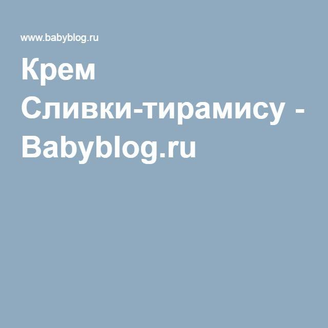 Крем Сливки-тирамису - Babyblog.ru