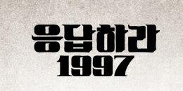 응답하라 1997