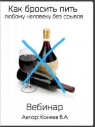 Скачивайте Коняев В.А - Как бросить пить любому человеку без срывов (Вебинар) онлайн  и без регистрации!