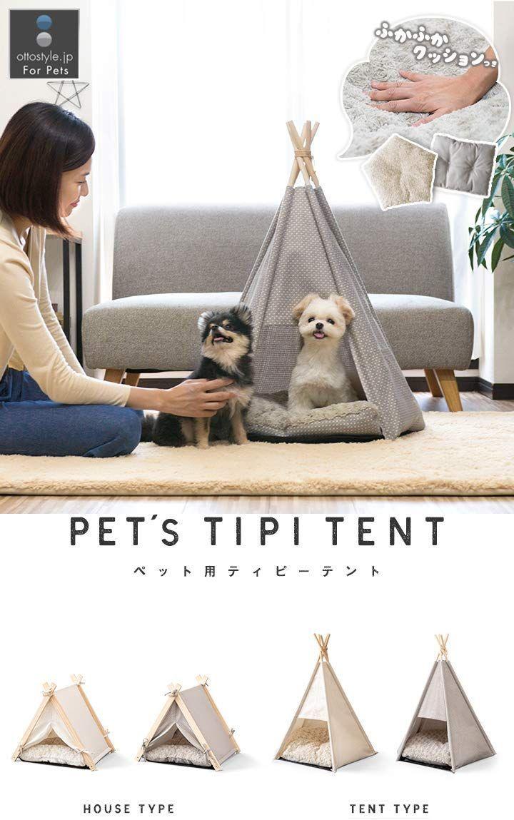 amazon ottostyle jp ペット用テント ハウスタイプ インテリアのアクセントに おしゃれなペット用テント ペットベッド ペットソファ 犬 猫 猫ハウス 木製 ゆったり 簡単組立 収納 ティピー型 ベージュ ottostyle jp 犬小屋 通販 ペットベッド ウサギ用ハウス