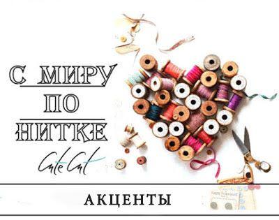 """CuteCut: """"С МИРУ ПО НИТКЕ: АКЦЕНТЫ"""" #обзор #скрапбукинг #scrabbooking #handmade"""