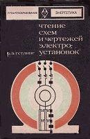 """Б. В. Гетлинг """"Чтение схем и чертежей электроустановок"""" Высшая школа, 1980 год, 120 стр."""