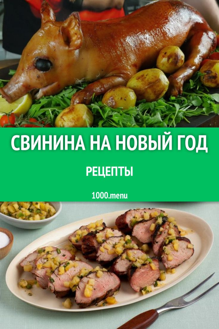 Новогодние рецепты свинина