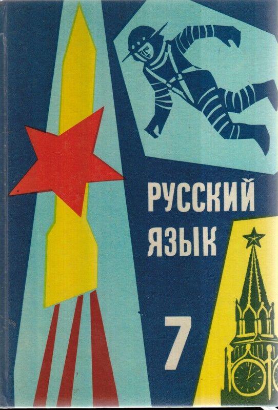 Učebnice ruštiny pro 7.ročník ZDŠ