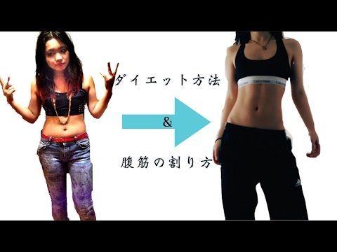 腹筋女子が腹筋に縦線を入れるために行っている腹筋トレーニングの鍛え方!#1 #腹筋女子 #カラダWEEK - YouTube