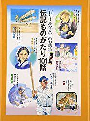 小学生・幼児におすすめの伝記!日本・世界の偉人漫画版・読書感想文【歴史が得意になって成績アップできる本】