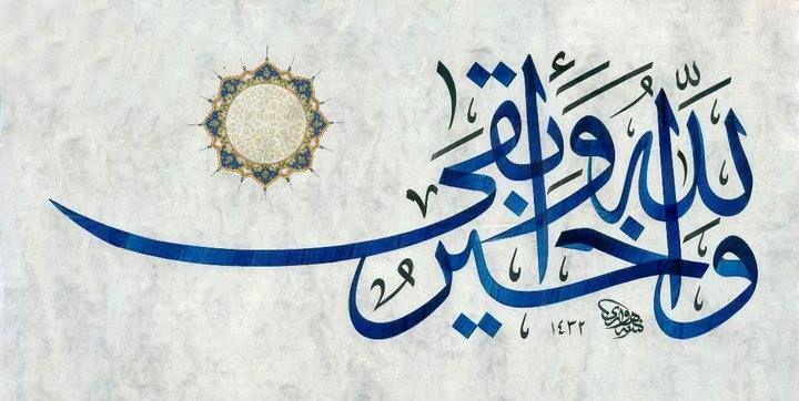 والله خير وأبقى