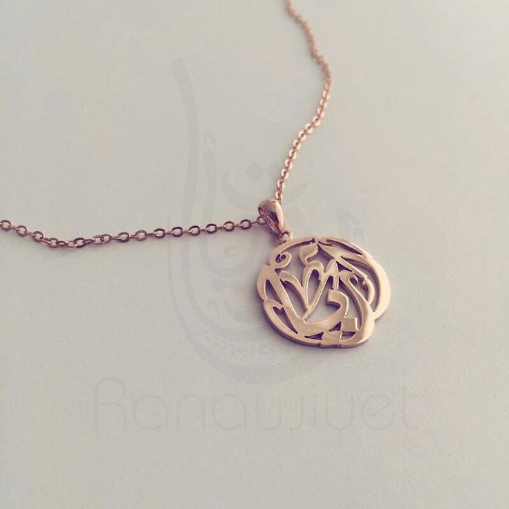 17 Best Images About Arabic Calligraphy Jewelry On