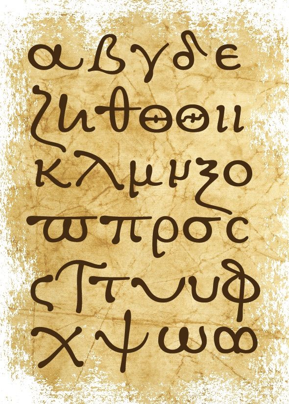 KS Thesis First Greek lowercase glyphs with some variants