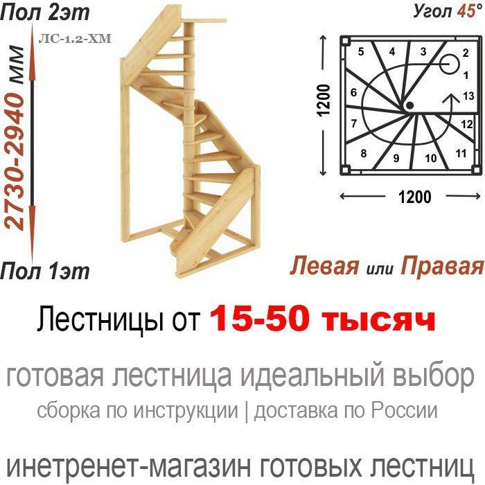 винтовая лестница купить в москве http://shorti.be/15