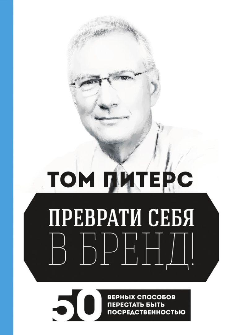 ISSUU - convert yourself to brand by Denis Vasilyev