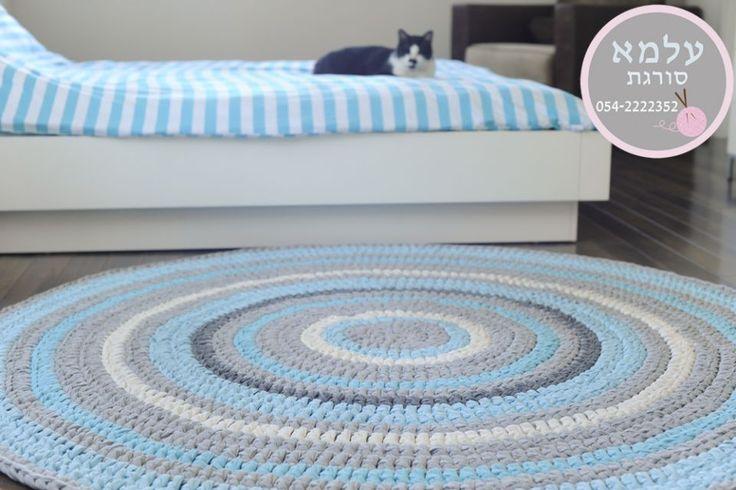 עלמא סורגת - שטיח מחוטי טריקו