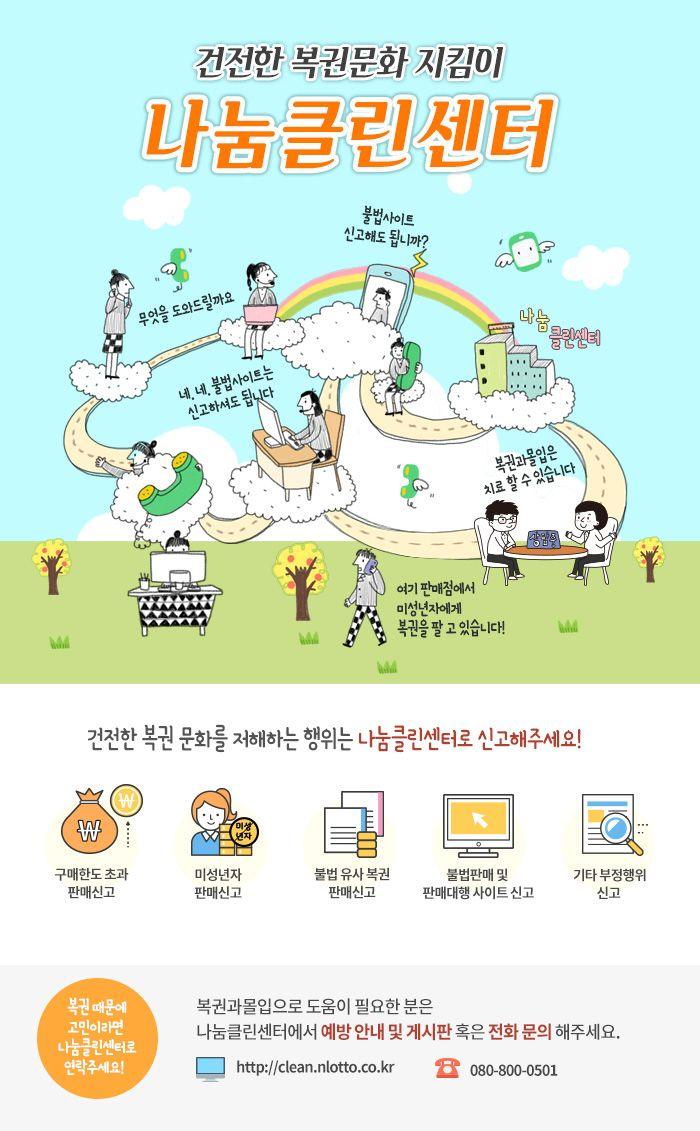 복권 건전문화 이벤트  #복권과몰입, #불법복권사이트신고, #나눔클린센터