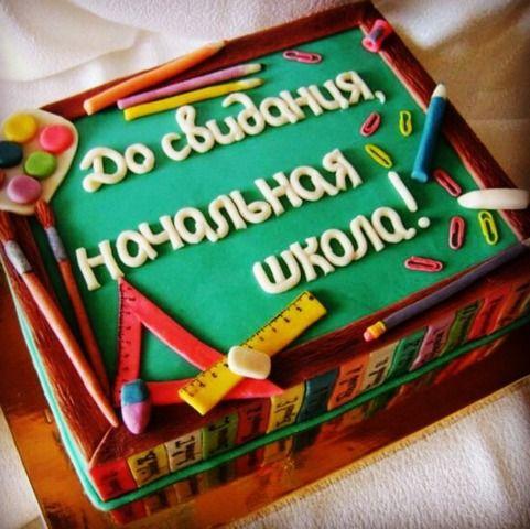 торт выпускнику, торт для выпускника школы, торт на выпускной в школу, заказать торт на выпускной, заказать торт школьнику, купить торт, заказать торт к выпускному, праздничный торт, выпускной в школе