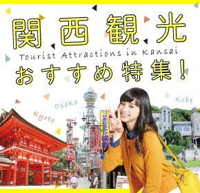 関西へのおトクな新幹線付きホテルプラン、大阪・京都・神戸の最新観光スポット情報やモデルコースをご案内。