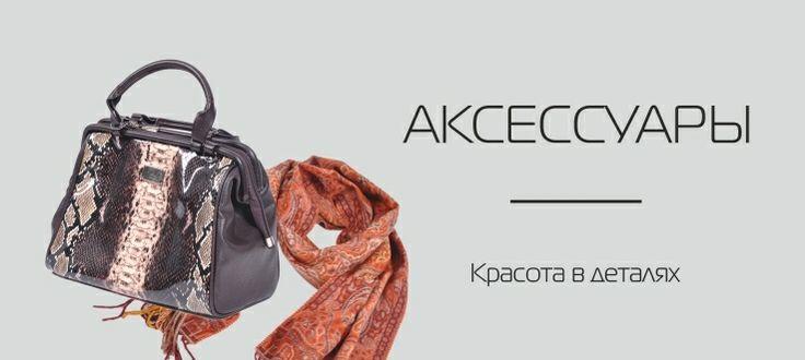 http://paltomania.ru/aksessuary/