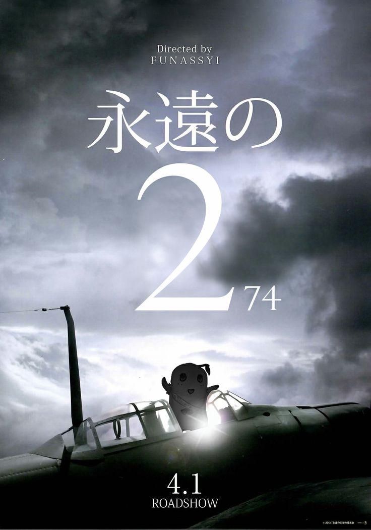 第274回 船橋市民映画祭(非公認):『永遠の274』