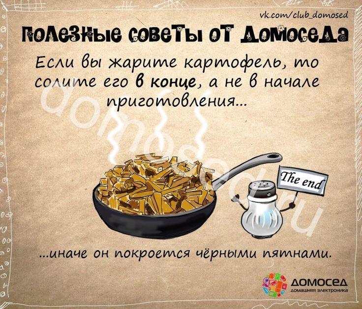Когда солить картофель